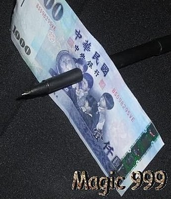 [MAGIC 999]衝評價-魔術道具-高品質穿鈔筆~粗的耐用只要NT39喔!!
