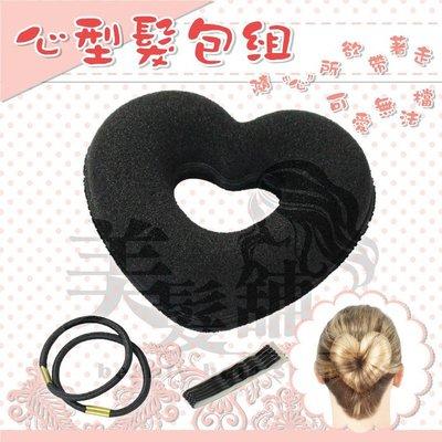 【美髮舖】歐美流行款---心型髮包組 愛心髮包 包包頭 髮包 盤髮器 丸子頭 包子頭 造型髮包 →閨蜜羨慕的