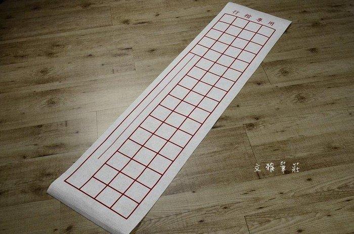 韓非子小舖~ 白色印格墊布(不織布) NO.5 七言律詩 56格 (條幅)
