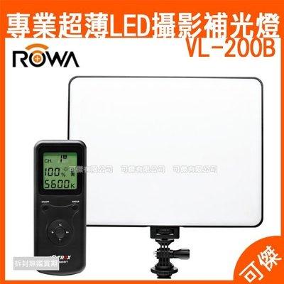 可傑 樂華 ROWA 專業超薄LED攝影補光燈 VL-200B 補光燈 打光燈 可調亮度 無框設計面積更大