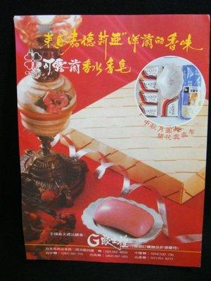 早期70年代廣告 - G歐士禮 (21X28) 可露蘭 香水肥皂 ~