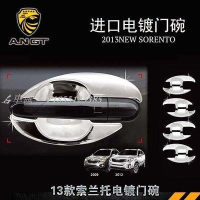 09-12款 SORE新NTO 門碗 韓國新進口電鍍款專用門碗新 13款 SORENTO 改裝ax
