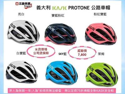 【三鐵共購】【 KASK PROTONE公路車安全帽】適合亞洲頭型少量到貨!舒適極度輕量