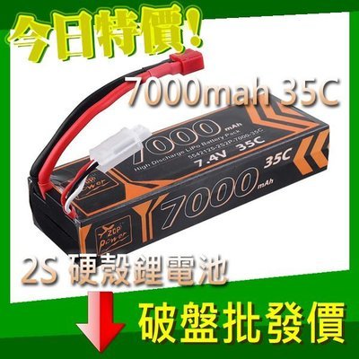 ZOP 7.4V 7000mAh 35C 鋰電池 車用硬殼 2S1P 1/10 1:10 遙控車 大腳 越野 平跑
