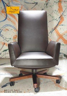 英國鷹牌 奧斯汀二代(Autin II) (曼特寧咖) 躺椅/休閒椅/沙發躺椅
