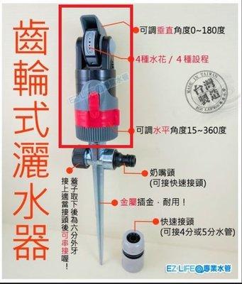 【EZ LIFE@專業水管】此賣場只賣-齒輪式灑水器四分外牙頭部- 可調角度,範圍 四種水花 可適用4分內牙硬管 水管