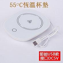110V USB通用55度恆溫加熱杯墊禮品咖啡杯墊