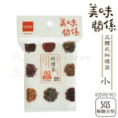 【九元生活百貨】9uLife K3592 立體式料理袋/小90枚 香料袋 藥材袋  滷包袋 台灣製 SGS合格