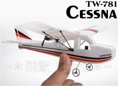 【Kelio】室內遙控飛機CESSNA西斯納,EPP材質超級耐摔,紅外線控制容易上手,飛行初體驗