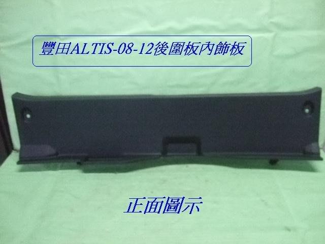 [重陽] 豐田 ALTIS 2008-12原廠--2手 後圍板內飾板-黑色