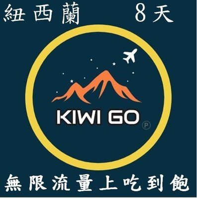 [ KIWIGO旅遊網卡 ] 紐西蘭 新西蘭 8天上網 上網卡 網卡 紐西蘭網卡 紐西蘭上網 高速網路 台北 可面交