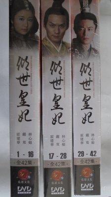傾世皇妃-(全42集) --林心如&嚴寬&霍建華&洪小鈴&楊祐寧&惠英紅 主演**全新**DVD