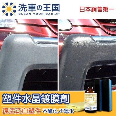 [洗車王國] 塑件水晶鍍膜劑_日本銷售No.1/ 專業用/塑膠塑料變白救星/防老化/超耐久 A06