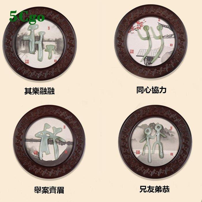 5Cgo【茗道】新中式裝飾畫象形文字玉雕裝飾畫玄關畫圓形有框雕刻掛畫客廳餐廳走廊浮雕畫572289509674