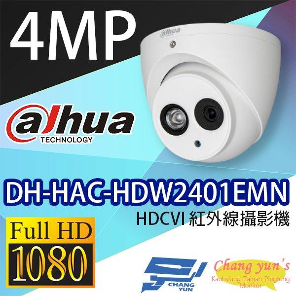 高雄/台南/屏東監視器 DH-HAC-HDW2401EMN 400萬畫素 HDCVI紅外線攝影機 大華dahua