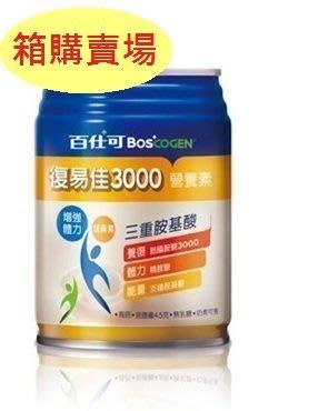 百仕可復易佳3000(微甜)營養素250ml-葉黃素膳食纖維、三重胺基酸(24罐/箱)加贈1罐 南京店周年慶來電更優惠
