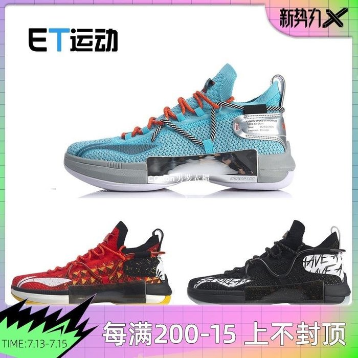 COtton男裝衣櫃LI-NING 李寧閃擊VI Premium男子運動訓練比賽實戰籃球鞋 ABAQ001