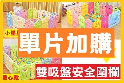 H&C【單片 兒童遊戲圍欄】雙吸盤設計 無限延伸 環保塑料(遊戲圍欄 兒童圍欄 安全護欄 安全圍欄)