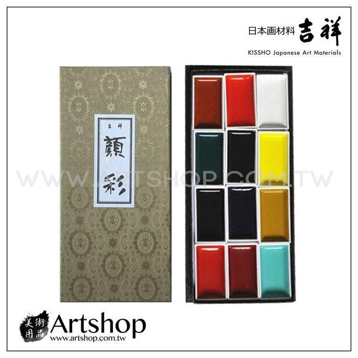 【Artshop美術用品】日本 KISSHO 吉祥 顏彩 12色 國畫用