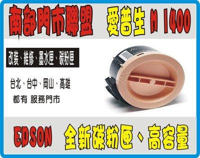 2支免運費 . EPSON M1400 / MX14/ MX14NF 優惠 399元 黑色 全新 副廠 碳粉匣