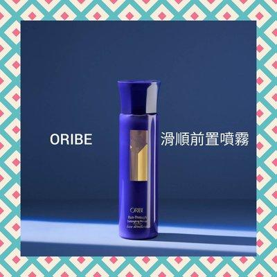 ORIBE Brilliance&Shine盲從光澤滑順前置噴霧 175ml