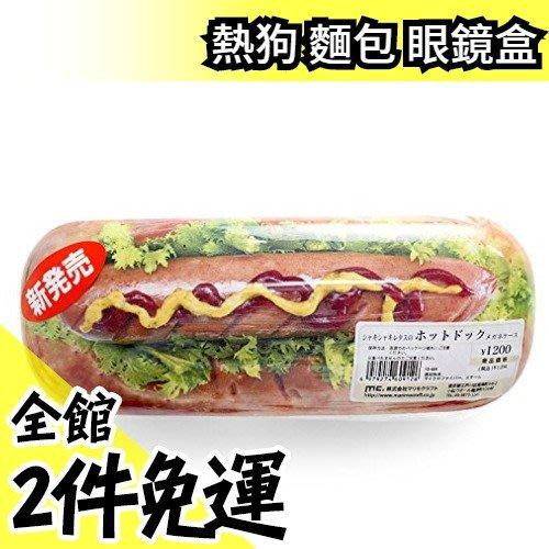 日本 正品 Hauhau 熱狗 麵包 眼鏡盒 文創 搞怪 禮物 創意 交換禮物 生日 雜貨【水貨碼頭】
