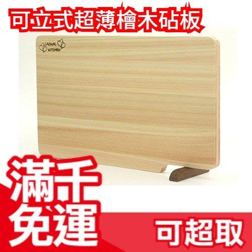 【30cm】日本製 Daiwa 可立式超薄檜木砧板 木質 小物 廚具 菜刀 天然 料理 中秋 烤肉 ❤JP Plus+