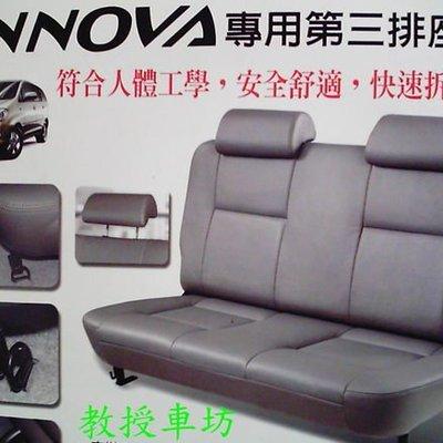 @ 教授車坊 @ 台灣精品豐田 INNOVA 專用第三排座椅免鑽孔安裝容易快拆2分鐘.頭枕與原廠一樣