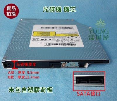 【漾屏屋】含稅 拆機良品 筆電 DVD 光碟機 可燒錄 機芯 厚度9.5mm  SATA接口 不挑款
