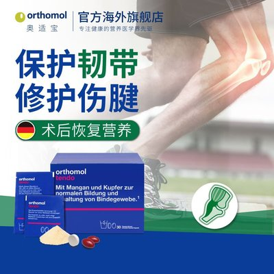 SOLIEFENG 美國代購~Orthomol Tendo德國原裝奧適寶軟骨素膠原蛋白復合營養素氨基酸