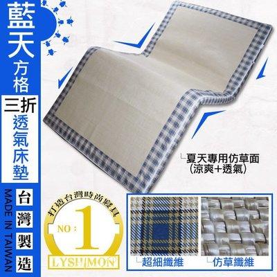 【LYSHIMON】台灣製藍天方格三折透氣床墊5cm(單人床加大)『冬夏兩用、夏季必備』