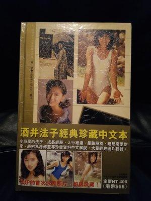 酒井法子 經典珍藏中文本寫真集 首次泳裝超級珍藏