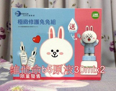 Bio-essence碧歐斯 BIO水感舒緩維他命B5原液 30ml*2瓶 2組1798含郵 碧歐斯極緻修護兔兔組