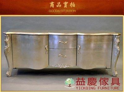 【大熊傢俱】新古典 CY0324 曲美 電視櫃 邊櫃 客廳櫃 大斗櫃 歐式 法式