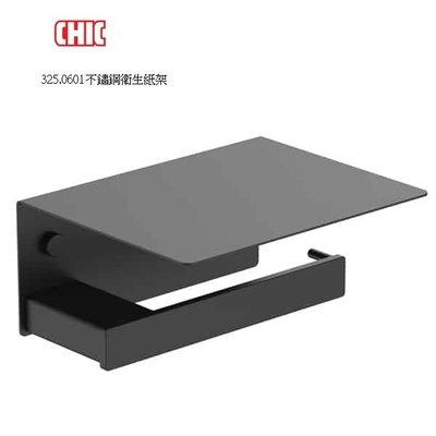 【晶懋生活網】CHIC 喜客  325.0601不鏽鋼衛生紙架   捲式