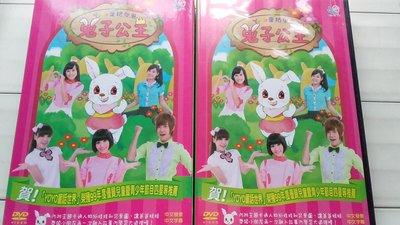 YO YO 童話世界~兔子公主