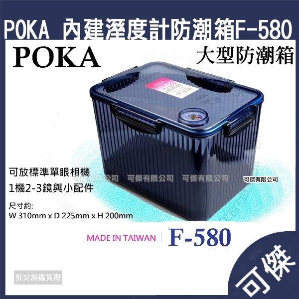 POKA 防潮箱 F-580 藍色 內建溼度計 免插電.口罩 相機.鏡頭 .珠寶.公司貨 台灣製  限購一組