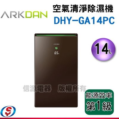 可議價【新莊信源】ARKDAN高效清淨除濕機DHY-GA14PC