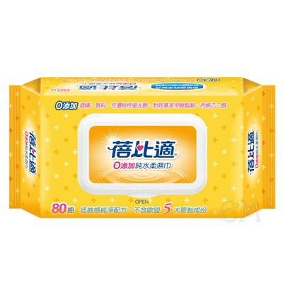 蓓比適 O添加純水柔濕巾-橘黃色包裝(80抽)