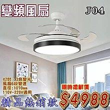 隱形吊扇【阿倫旗艦】(AJ04)LED變頻風扇 42吋 3色變光 6段變速 全電壓 熱烈促銷中 適用於住家另有浴室燈陽台