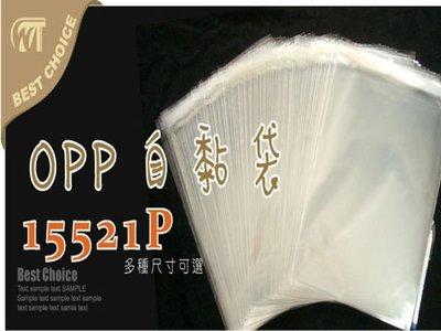 含稅【OPP自粘袋 15521P】DVD.PS2專用袋-另有多尺寸自黏袋.包裝材料