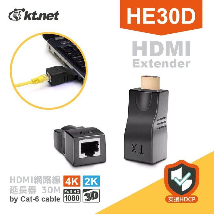含稅價】HDMI2.0 4K*2K訊號延長器 信號可達30米 長距型 延伸器 單網路型訊號放大器 支援HDCP