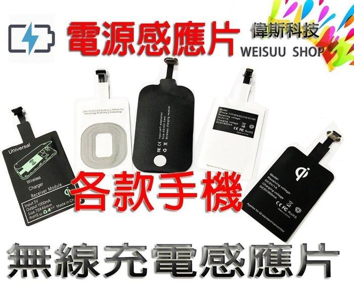 ☆偉斯科技☆ 無線充電板+(快充)感應貼片 蘋果iphone 安卓 系統  type c ~現貨中