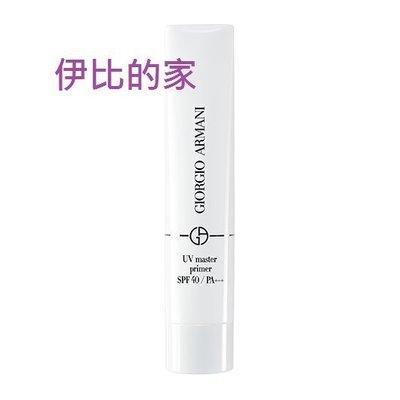 全新 亞曼尼 Giorgio Armani 高效防護妝前乳 UV 30ml 百貨專櫃品中文標 現貨 膚色