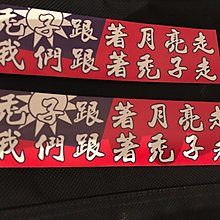 韓國瑜「禿子跟著月亮走,我們跟著禿子走」貼紙【一組 4張】