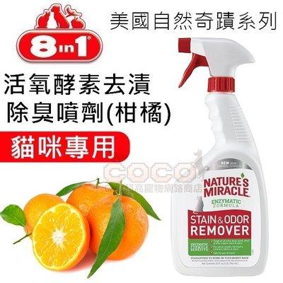 *COCO*自然奇蹟8in1貓用活氧酵素去漬除臭噴劑(淡雅柑橘)32oz(約946ml)環境噴劑/除尿臭/貓窩除臭