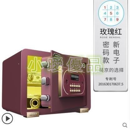 【小曖優品】大壹保險箱家用小型全鋼 指紋密碼辦公保險櫃防盜床頭 迷妳保管櫃XA6.90