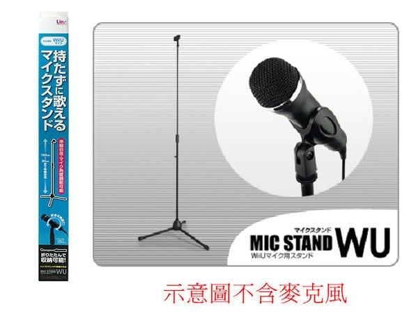 Wii / Wii U / PS3 通用 日本 LINX 伸縮式 麥克風支架 舞台支架 卡拉OK 伸縮架【板橋魔力】