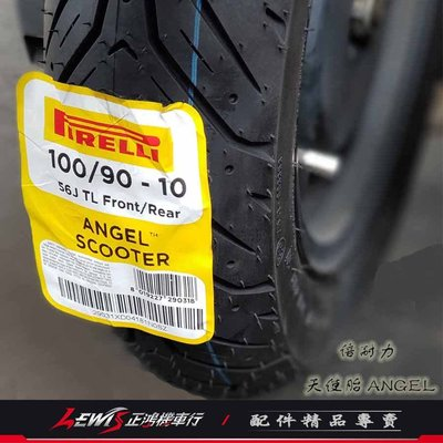 正鴻機車行 天使胎 ANGEL SCOOTER PIRELLI 倍耐力100-90/10 90-90/10 10吋輪胎