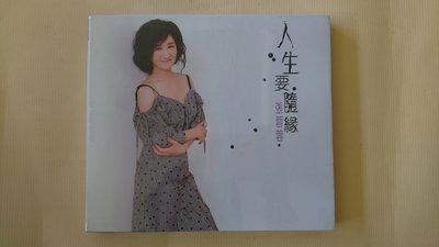 【鳳姐嚴選二手唱片】 張蓉蓉 人生要隨緣 CD+DVD 全新未拆 豪記